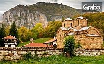 Еднодневна екскурзия до Сърбия - Пирот, Темски, Суковски манастир и Димитровград