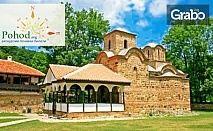 Еднодневна екскурзия до Сърбия - Суковски и Погановски манастири, Пирот и Цариброд на 9 Юни