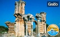 Еднодневна екскурзия до Серес, античния град Филипи и пещерата Алистрати на 11 Юни