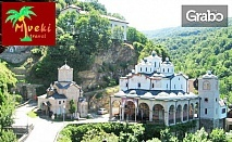 Еднодневна екскурзия до Серес и пещерата Алистрати на 28 Октомври