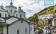 Еднодневна екскурзия до Северна Македония с посещение на Крива паланка и Осоговския манастир с транспорт и екскурзовод от Глобул Турс