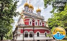 Еднодневна екскурзия до Шипченския манастир, тракийската гробница