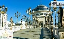 Еднодневна екскурзия до Скопие и Охрид с включен автобусен транспорт и водач на 5 Май, от ТА Поход