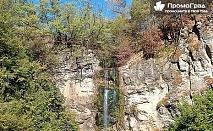 Еднодневна екскурзия до Смолян и Смолянския водопад за 32 лв.