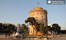 Еднодневна екскурзия до Солун за 35 лв.
