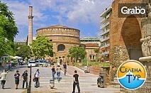 Еднодневна екскурзия до Солун на 13 Април
