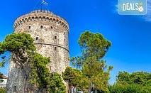Еднодневна екскурзия до Солун на дата по избор с Мивеки Травел! Транспорт, панорамна обиколка, екскурзовод