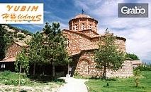 Еднодневна екскурзия до Струмица на 7 Декември с посещение на Карнавала