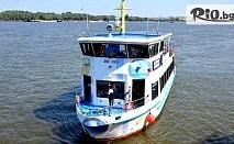 Еднодневна екскурзия до Свещари, Демир баба теке и Русе с романтична разходка с корабче по Дунав + транспорт и екскурзовод, от Arkain Tour