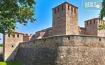 Еднодневна екскурзия на 13.08.2017 до Видин, крепостта Баба Вида и пещерата Венеца! Транспорт и екскурзоводско обслужване от Глобул Турс!