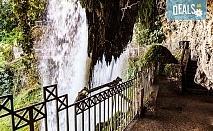 Еднодневна екскурзия до водопадите на Едеса, Гърция! Транспорт и водач от Глобус Турс!