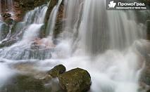 Еднодневна екскурзия до Врачанския балкан, Враца, Згориград – водопада Боров Камък за 29 лв., вместо за 39 лв.