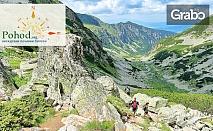 Еднодневна екскурзия до връх Мальовица на 26 Август