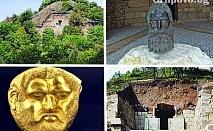 Еднодневна екскурзия по земите на тракийските владетели: Казанлъшка гробница, Голяма Косматка, Хисаря, Старосел!