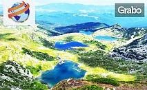 Еднодневна лятна екскурзия до Седемте рилски езера