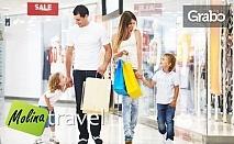 Еднодневна шопинг екскурзия до Одрин и Чорлу на 16 Декември
