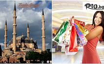 Еднодневна шопинг екскурзия до Одрин с тръгване от Пловдив и Асеновград през Ноември и Декември, от Теско груп