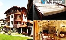 Еднодневни делнични и уикенд пакети със закуска и вечеря в двойна стая или апартамент в Хотел Мартин, Чепеларе