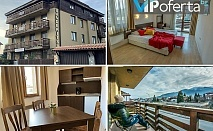 Еднодневни пакети за двама в StayINN Banderitsa Apartments, Банско