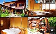 Еднодневни пакети в къща за гости Колорит, Копривщица
