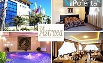 Еднодневни пакети със или без закуска или със закуска и вечеря + минерален басейн в хотел Астрея***