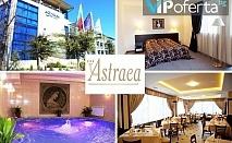 Еднодневни пакети със или без закуска, със закуска и вечеря или закуска, обяд и вечеря + минерален басейн в хотел Астрея***