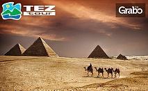 НГ в Египет! 6 нощувки на база 24 hours All Inclusive в Hotel 5* в Хургада, плюс празнична вечеря и самолетен билет