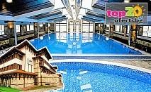 Ексклузивно - Декември в Банско! Нощувка със закуска и вечеря или закуска + Голям басейн и СПА в хотел Тринити Резиденс 4*, Банско, от 39 лв/човек!
