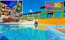 Ексклузивно във Велинград! Нощувка със закуска, обяд и вечеря + Минерални басейни + СПА пакет в хотел Роял СПА 4*, Велинград, от 94 лв./човек!