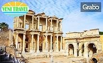 Екскурзия до Айвалък, Кушадасъ, Пергамон, Измир, Троя, възможност за Памуккале! 4 нощувки със закуски, 3 вечери и транспорт