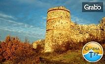 Екскурзия до Александрово, Узунджово, Ивайловград и с. Мезек! Нощувка със закуска и транспорт