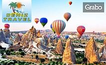 Екскурзия до Анкара, Кападокия и Истанбул през Септември или Октомври! 4 нощувки със закуски, плюс транспорт