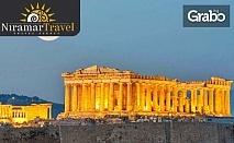 Екскурзия до Атина, Делфи и Метеора през Септември, с 4 нощувки със закуски и транспорт