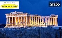 Eкскурзия до Атина и Метеора! 3 нощувки със закуски и транспорт