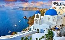 Екскурзия до Атина и остров Санторини през Октомври! 5 нощувки със закуски + транспорт, от Bulgarian Holidays