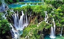 Екскурзия с автобус до Плитвички езера, Хърватия! Транспорт, 3 нощувки на човек със закуски и туристическа програма от Амадеус 7