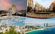 Екскурзия до Барселона, Балеарските острови и Валенсия, Испания. 5 нощувки на човек със закуски, вечери +транспорт от ТА БОЛГЕРИАН ХОЛИДЕЙС КИТЕН