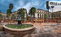 Екскурзия до Барселона, Емпуриабрава, Кан, Ница и Монако! 5 нощувки със закуски + самолетен транспорт и екскурзовод, от ВИП Турс