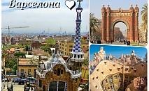 Екскурзия до Барселона, Испания! Самолетен билет от София + 3 нощувки на човек със закуски в хотел 3*!