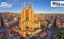 Екскурзия до Барселона за Майски празници! 3 нощувки със закуски в хотел Front Maritim 4* + самолетни билети, багаж и трансфери, от Солвекс