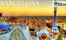 Екскурзия до Барселона! 3 нощувки със закуски + самолетни билети, летищни такси и багаж, от Ривиера Тур