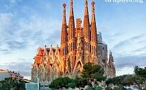 Екскурзия до Барселона и перлите на Средиземноморието! Транспорт, 9 нощувки, 9 закуски и 3 вечери + туристическа програма от АБВ Травел
