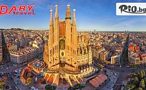 Екскурзия до Барселона през Декември! 3 нощувки със закуски + самолетен билет, от Дари Травъл