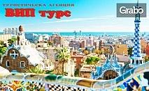 Екскурзия до Барселона през Февруари! 2 нощувки със закуски, самолетен транспорт и възможност за посещение на футболна среща