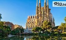 Eкскурзия до Барселона през Март! 4 нощувки със закуски в Gran Hotel Barcino + самолетни билети, от Травел Холидейс