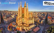 Екскурзия до Барселона през Януари и Февруари! 3 или 4 нощувки + самолетен транспорт и летищни такси, от Луксъри Травел