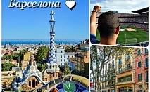 Екскурзия до Барселона с възможност за посещение на футболното дерби Барселона - Валенсия на стадиона  Камп НОУ! Самолетен билет от София + 3 нощувки на човек със закуски в хотел 3*!