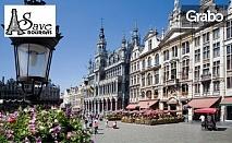 Екскурзия до Белгия, Франция, Швейцария и Италия! 6 нощувки със закуски, плюс самолетен транспорт