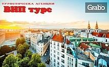 Екскурзия до Белград, Будапеща, Виена и Братислава! 3 нощувки със закуски, плюс транспорт