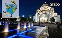 Екскурзия до Белград в началото на Декември! Нощувка със закуска, празнична вечеря и транспорт